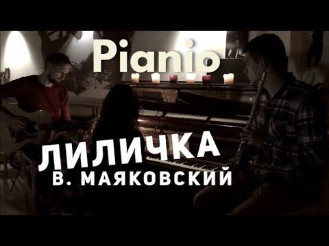 Лиличка [В. Маяковский Cover] - By Pianio | Пианио