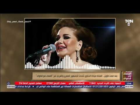"""بعد صمت طويل .. الفنانة ميادة الحناوي تتحدث للجمهورها عبر """"المساء مع قصواء"""" وتكشف سبب إبتعادها"""