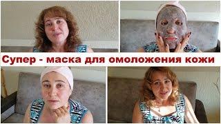 Как стать на 10 лет моложе? Чудо-маска для омоложения лица. Эффект уже через 20 минут!