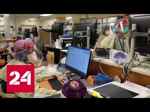 Носилки вместо цветов: репортаж из самого зараженного штата США - Россия 24
