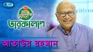 Mr. Mango Taroka Alap  Ataur Rahman   আতাউর রহমান   Celebrity Talkshow  Rtv