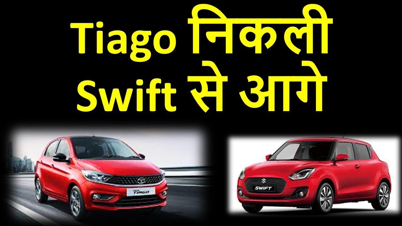 Hatch back Car Sales figures-June 2020. Tata Tiago beats Maruti Swift Sales