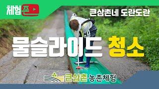 [체험존] 큰삼촌농촌체험 - 물슬라이드 청소
