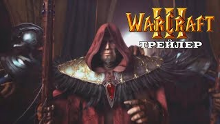 Warcraft III - Трейлер (В стиле фильма)
