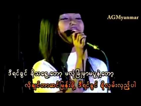ဒီရင္ခြင္ခို၀င္လွည့္ပါ-Di Yin Kwin Ko Win Lae Par
