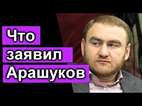 Что заявил Рауф Арашуков в суде  Решение суда   Что будет с Тиной Канделаки