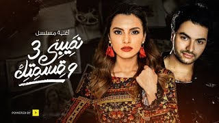 أغنية تتر مسلسل نصيبى وقسمتك الجزء الثالث - كارمن سليمان ومحمد الصاوى|Song Nasiby W Aesmitak Part 3
