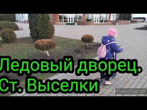 Ледовый дворец . Кубань Выселки ТВ.