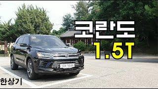 쌍용 신형 코란도 1.5 가솔린 터보 시승기(2020 SsangYong Korando 1.5 Turbo Test Drive) - 2019.08.20
