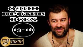 ОДИН ПРОТИВ ВСЕХ Cерий 13-16 (2017) криминальная драма