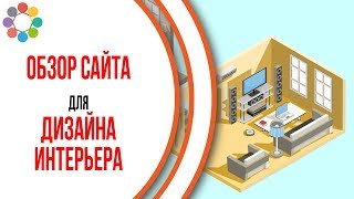 Пример продающего видео для сайта. Анимационный ролик для сайта Интерьеры Магазинов