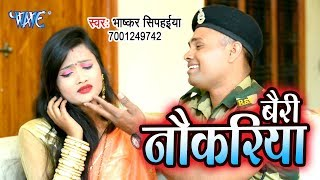 आ गया Bhaskar Sipahiya का सबसे हिट गाना 2019 - Bairi Nokariya - Bhojpuri Song