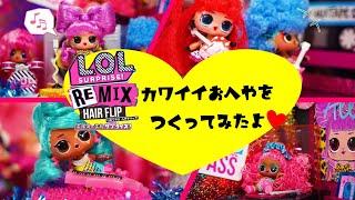 ♡L.O.L. サプライズ!♡ リミックスシリーズのおへやをつくってみたよ♪