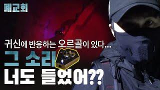 Ghost Hunting/[폐교회] 심령장비편 new …