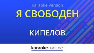 Я свободен - Кипелов (Karaoke version)
