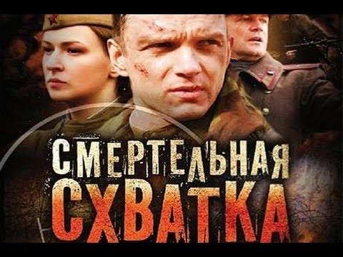 Схватка — КиноПоиск -