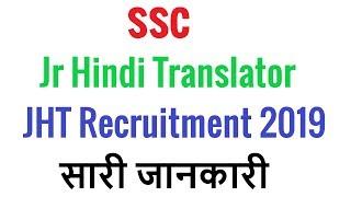 SSC Jr Hindi Translator 2019/SSC JHT Recruitment 2019/Junior Hindi Translator, Hindi Pradhyapak