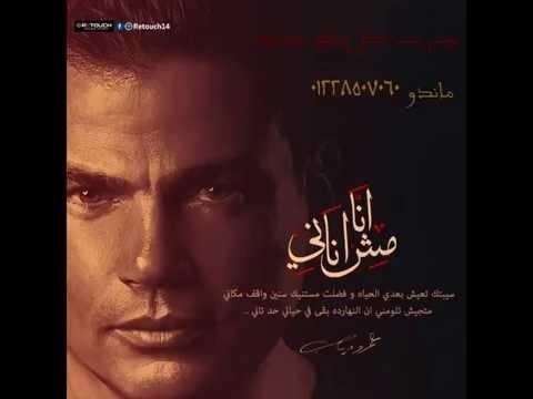 عمرو دياب انا مش انانى كامله Amr Diab Ana Mosh Anany