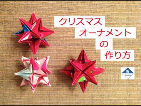 Origami Christmas Ornament Tutorial クリスマスツリーの飾り星(作り方)