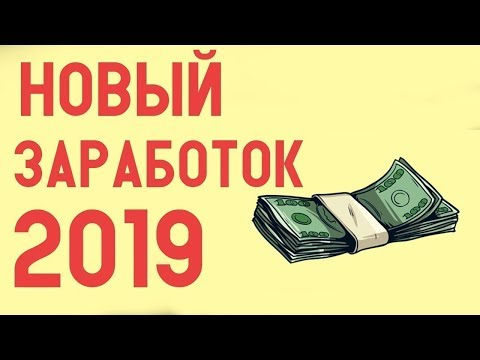 ЛЕГКИЙ ЗАРАБОТОК В ИНТЕРНЕТЕ НА АВТОМАТЕ 2019 L7.trade