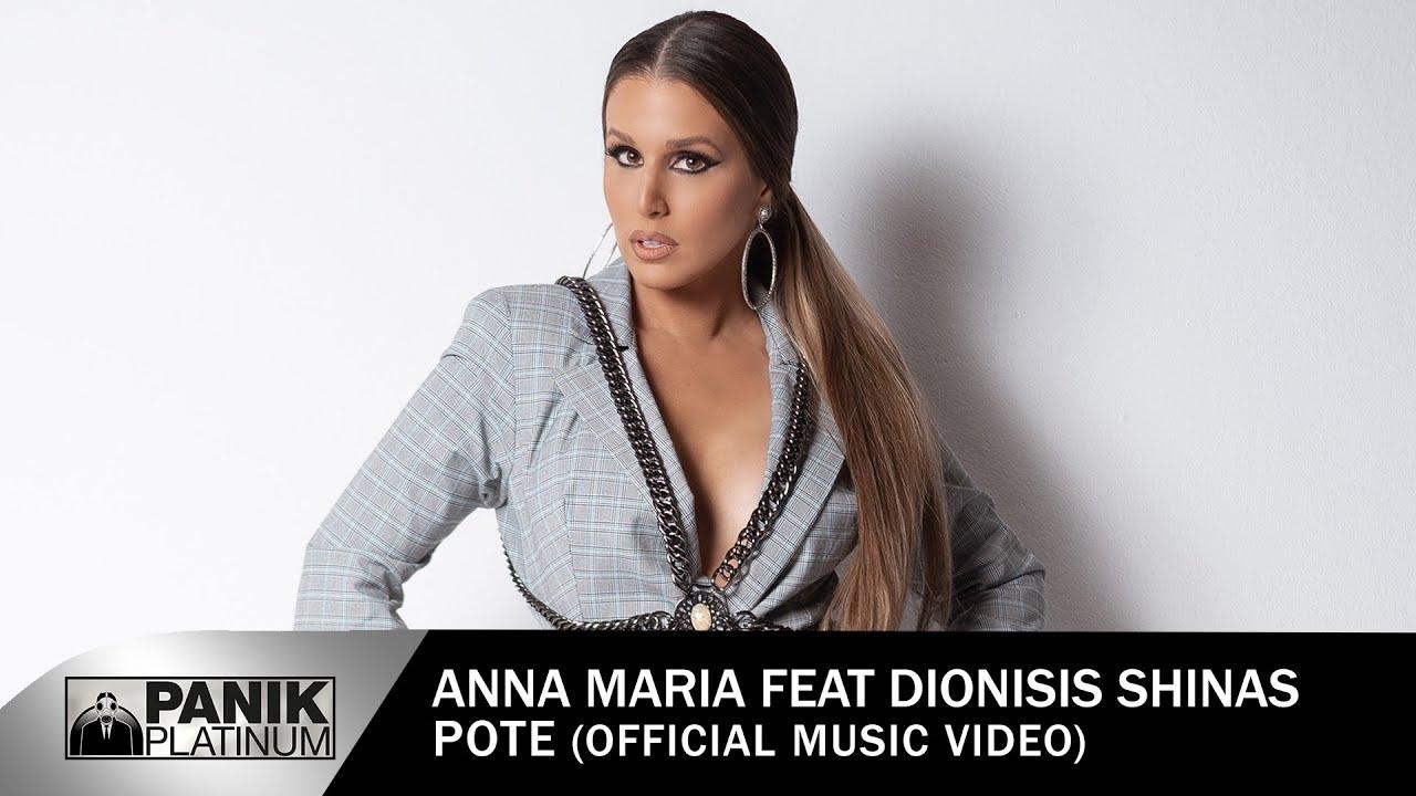 Άννα Μαρία feat. Διονύσης Σχοινάς - Ποτέ - Official Music Video