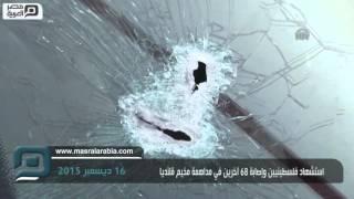 مصر العربية | استشهاد فلسطينيين وإصابة 68 آخرين في مداهمة مخيم قلنديا