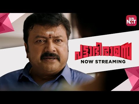 pattabhiraman malayalam movie 2019 watch now on sun nxt jayaram miya sheelu abraham surya tv tamil nadu channel award night film serial web series shows comedy sing music promo video free download dubbing   surya tv tamil nadu channel award night film serial web series shows comedy sing music promo video free download dubbing