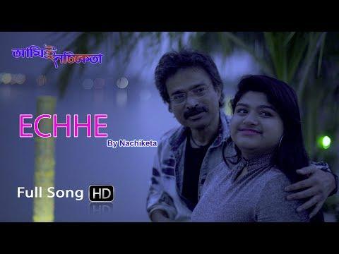 Echhe | Bengali Modern Song | Nachiketa Chakraborty | Ami E Nachiketa