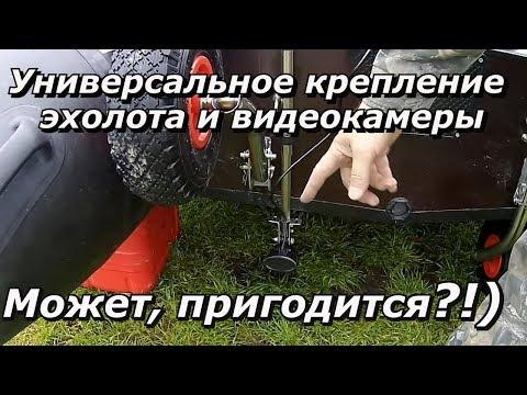 ПашАсУралмашА:-Крепление эхолота и камеры на транец.
