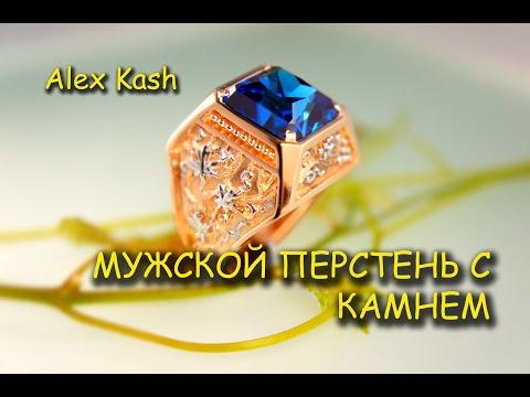 ПЕРСТЕНЬ МУЖСКОЙ С КАМНЕМ Процесс изготовления после литья. #AlexKash #перстень мужской