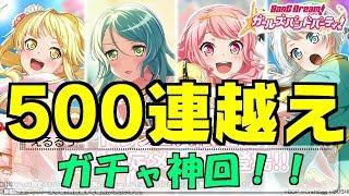 【バンドリ】ガチャ500連越え! 出るまで回す~ドリフェス~ part2 【ガルパ】