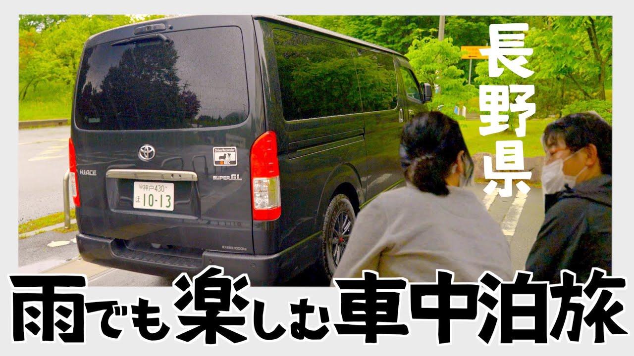 【車中泊】犬連れ夫婦旅 梅雨の長野旅も最高!(6型ハイエース/バンライフ)