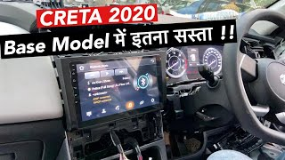 इतना सस्ता: Cheapest Music System & Android Stereo for CRETA 2020 E Base Model Diesel 2020