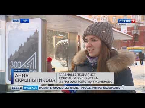 В Кемерове появились теплые остановочные павильоны
