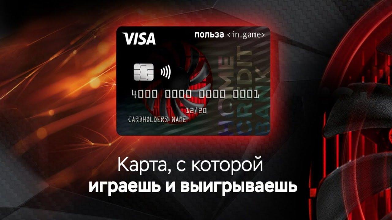 дебетовая карта хоум кредит банка польза тарифы