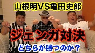 【後半】これが本来の山根明!山根明VS亀田史郎!果たして勝者!?