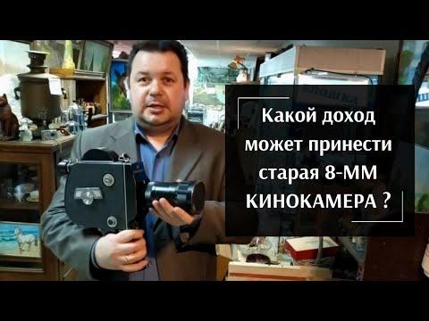 Какой доход может принести старая 8-ММ кинокамера?
