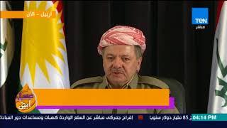 عسل أبيض - المؤتمر الصحفي لرئيس اقليم كردستان العراق مسعود برازاني