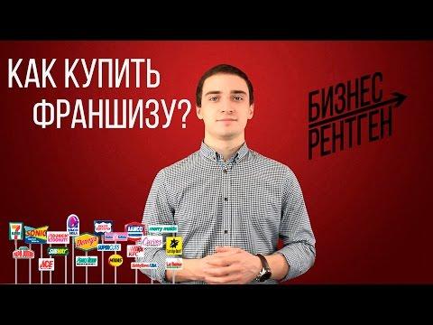 Как купить франшизу в России. Договор франчайзинга