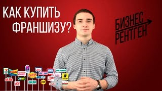 Как купить франшизу в России. Договор франчайзинга(, 2017-02-23T14:19:28.000Z)