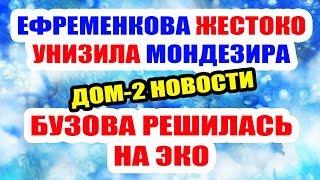 ДОМ 2 НОВОСТИ НА 6 ДНЕЙ РАНЬШЕ – 18 мая 2019 (18.05.2019)