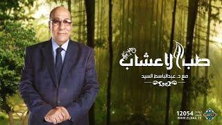 علاج الانتفاخ مع د. عبد الباسط ال�...