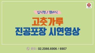 [가온팩] 고춧가루 업소용 진공포장기