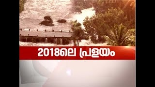 Is Kerala prepared to face a Natural Disaster | Asianet News Hour 10 AUG 2018
