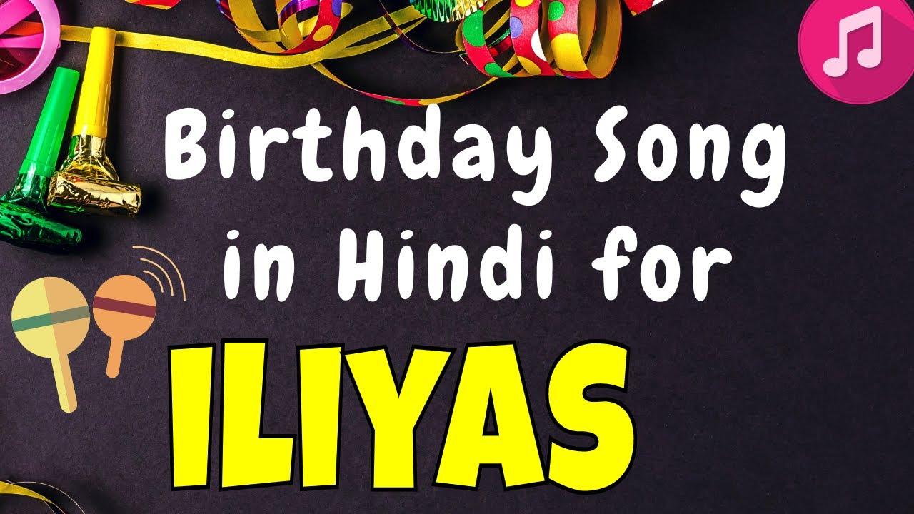 Happy Birthday Iliyas Song | Birthday Song for Iliyas | Happy Birthday Iliyas Song Download