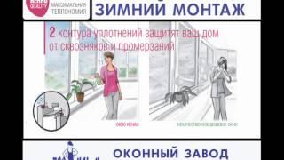 ПРОФИЛЬ К ЗИМНИЙ МОНТАЖ(, 2013-10-10T10:41:01.000Z)