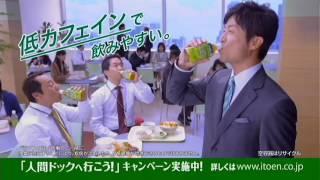 いいなCM 伊藤園 カテキン緑茶 寺脇康文 「一喝」篇 HD.