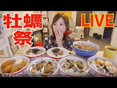【19時くらいから】[PM 7:00〜] 木下ゆうかの晩ごはんライブ[牡蠣料理いろいろ]   etc...[MUKBANG] | Yuka [Oogui]Social Eating
