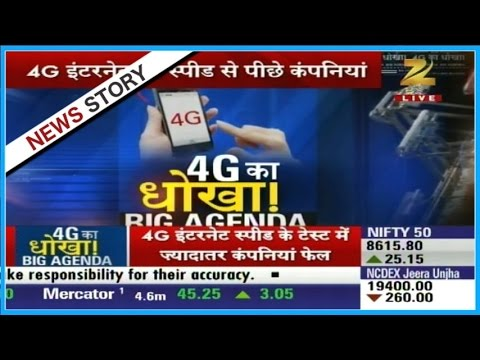 Are telecom companies defrauding customers in name of 4G services? Part-I