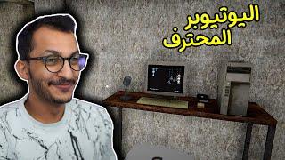 محاكي اليوتيوبر #1 | البداية الصعبة بس سهلة  Streamer Life Simulator